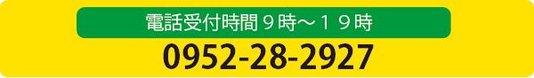 0952-28-2927
